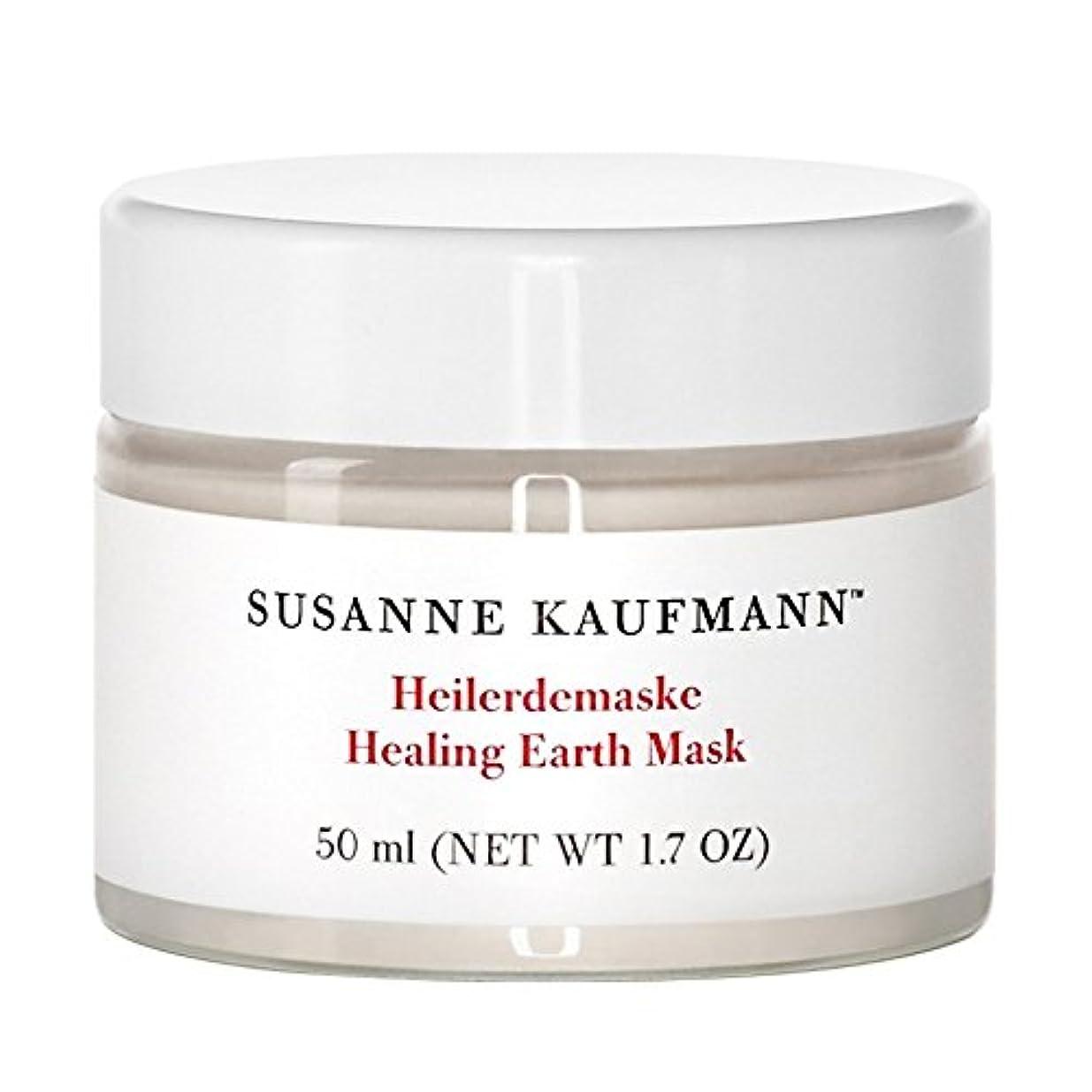 気取らないマイナスジレンマスザンヌカウフマン癒しの地球マスク50ミリリットル x4 - Susanne Kaufmann Healing Earth Mask 50ml (Pack of 4) [並行輸入品]