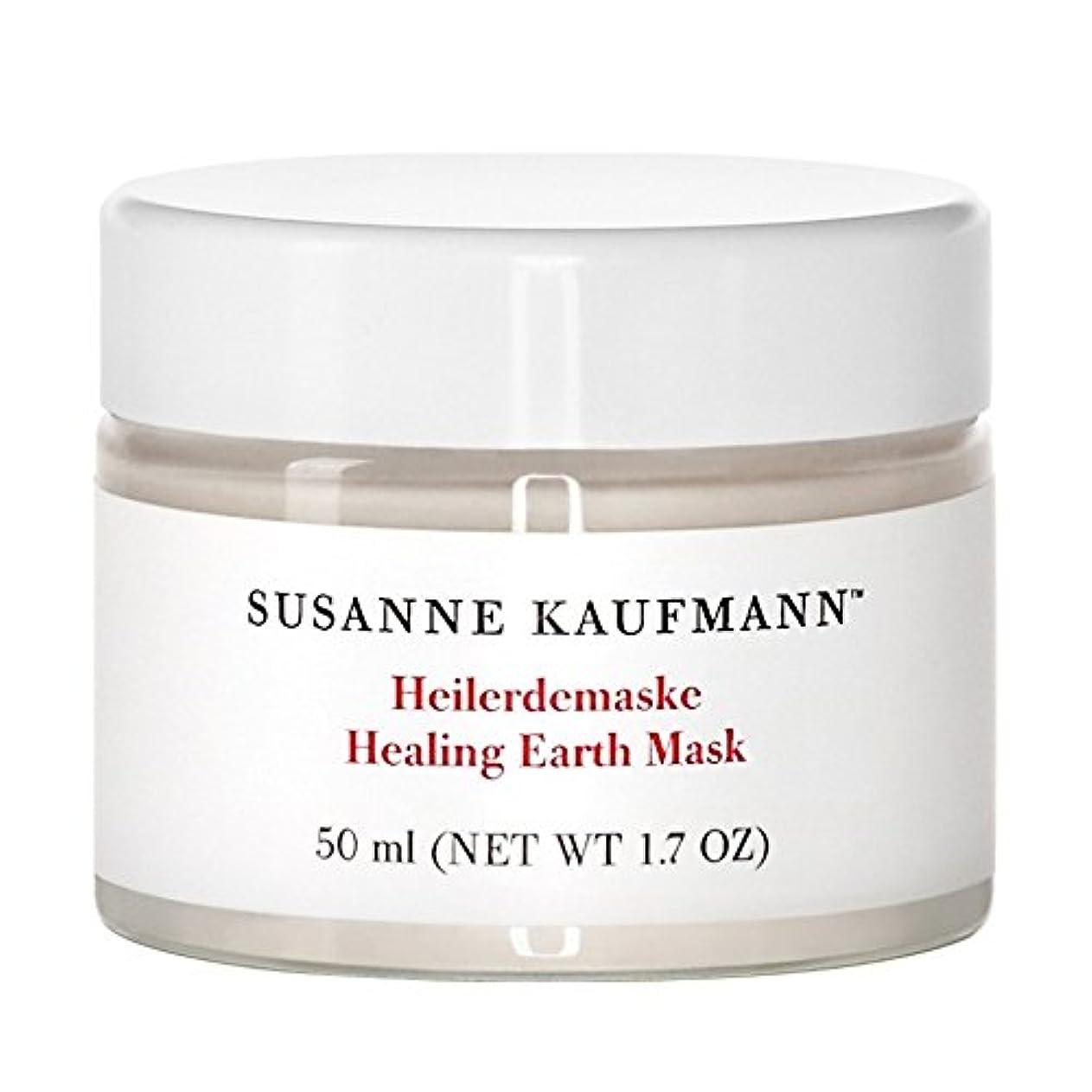 星開始世代スザンヌカウフマン癒しの地球マスク50ミリリットル x2 - Susanne Kaufmann Healing Earth Mask 50ml (Pack of 2) [並行輸入品]