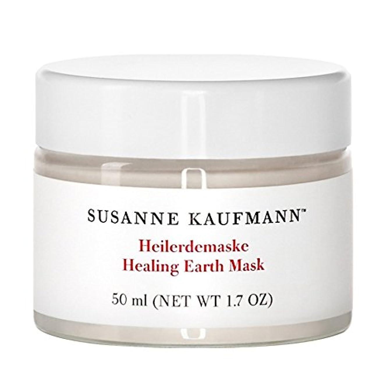 コジオスコ導体邪悪なSusanne Kaufmann Healing Earth Mask 50ml - スザンヌカウフマン癒しの地球マスク50ミリリットル [並行輸入品]