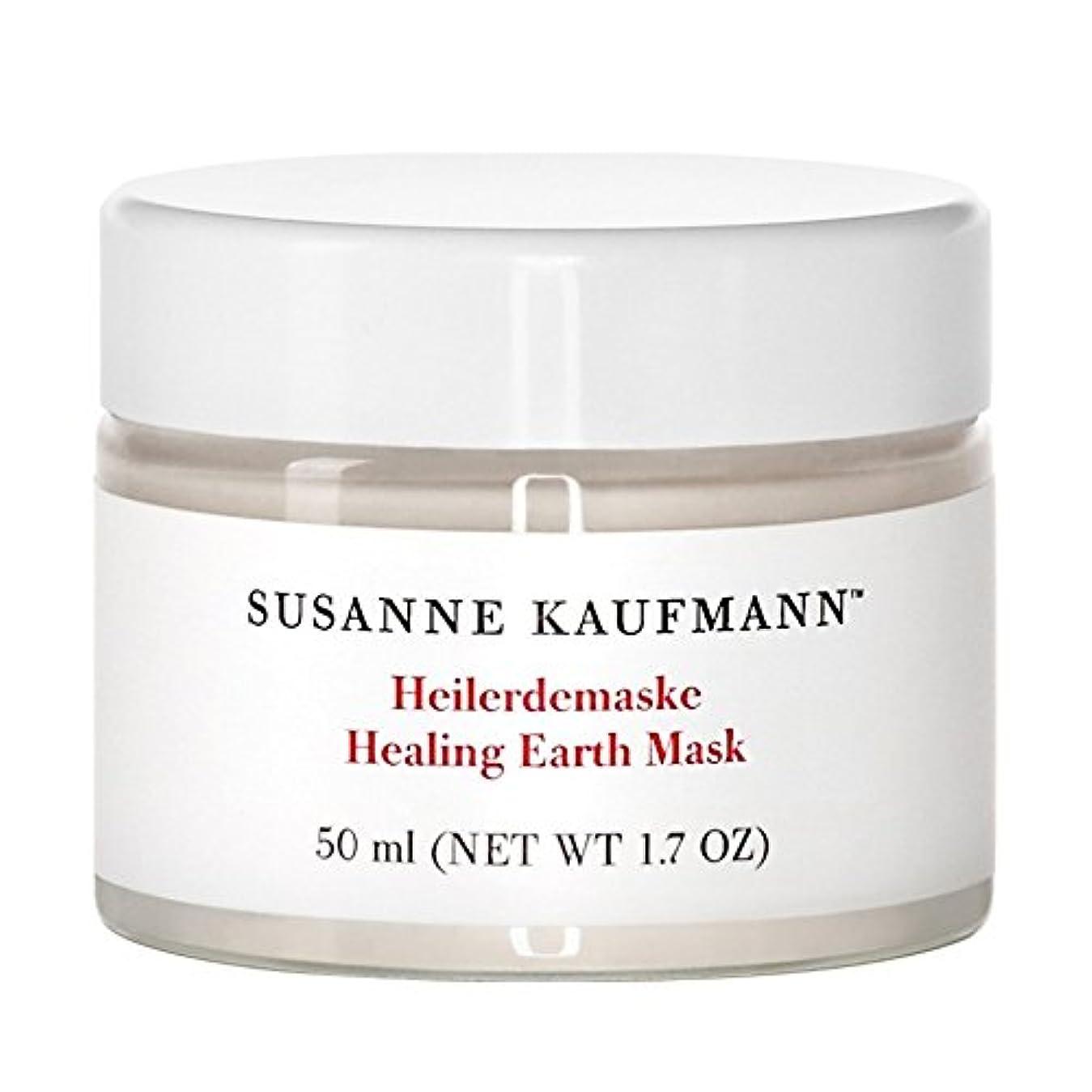 バッテリー道効果的にスザンヌカウフマン癒しの地球マスク50ミリリットル x2 - Susanne Kaufmann Healing Earth Mask 50ml (Pack of 2) [並行輸入品]