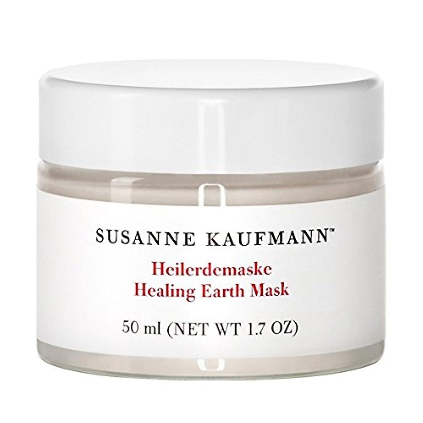 Susanne Kaufmann Healing Earth Mask 50ml - スザンヌカウフマン癒しの地球マスク50ミリリットル [並行輸入品]