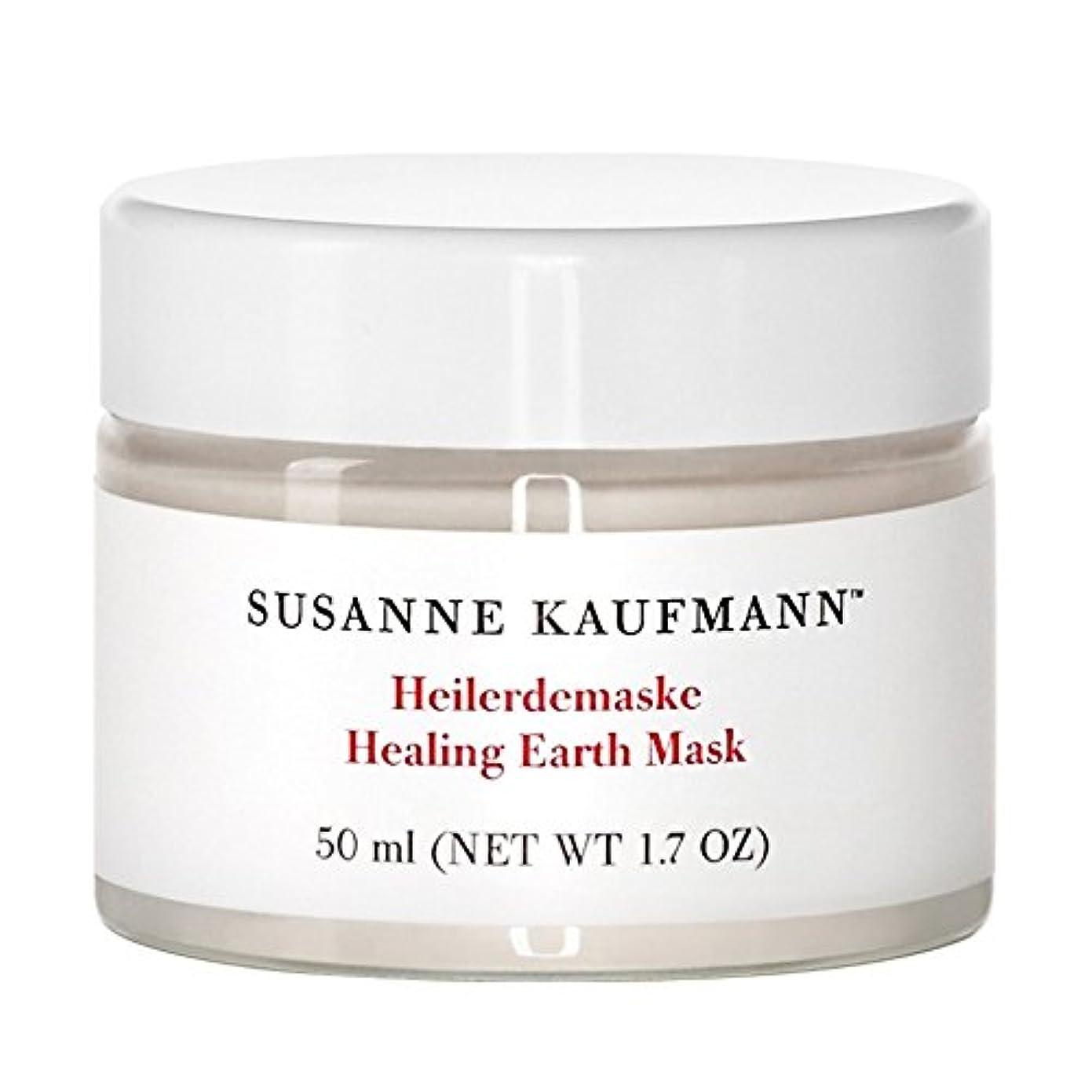 火山学通知敵意スザンヌカウフマン癒しの地球マスク50ミリリットル x2 - Susanne Kaufmann Healing Earth Mask 50ml (Pack of 2) [並行輸入品]