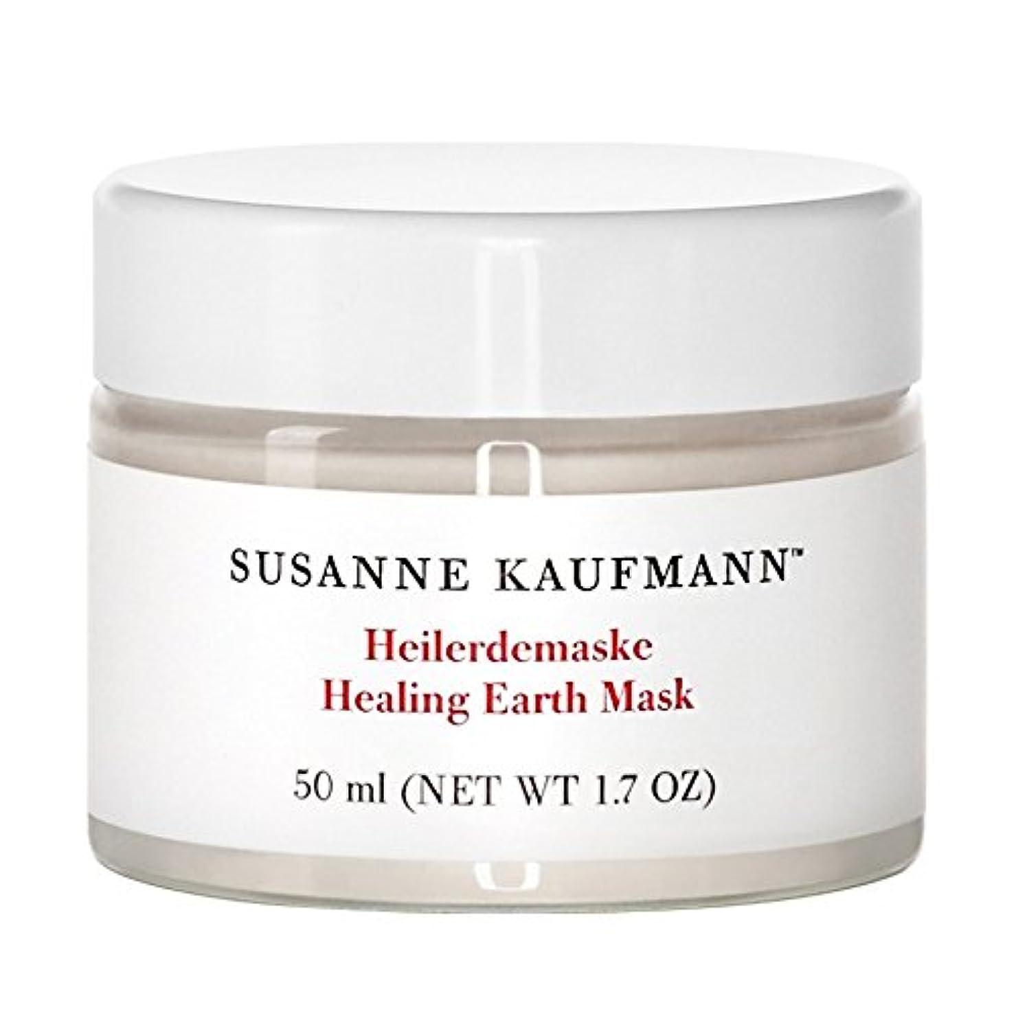 形状テニス天窓Susanne Kaufmann Healing Earth Mask 50ml - スザンヌカウフマン癒しの地球マスク50ミリリットル [並行輸入品]