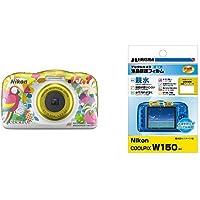 【セット買い】Nikon デジタルカメラ COOLPIX W150 防水 W150RS クールピクス リゾート & HAKUBA デジタルカメラ液晶保護フィルム 画面が濡れても見やすい親水タイプ Nikon COOLPIX W150専用 DGFH-NCW150