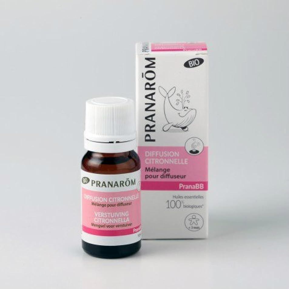 郵便番号ブラシライラックプラナロム プラナBB ディフューザーオイル シトロネラ 10ml ルームコロン (PRANAROM プラナBB)