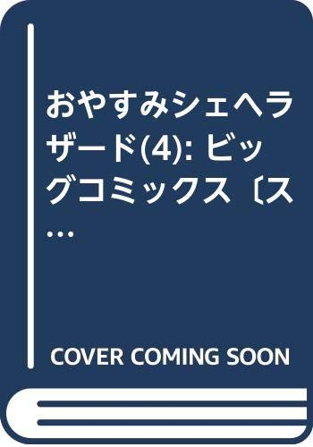 おやすみシェヘラザード (4) (ビッグ コミックス〔スペシャル〕)