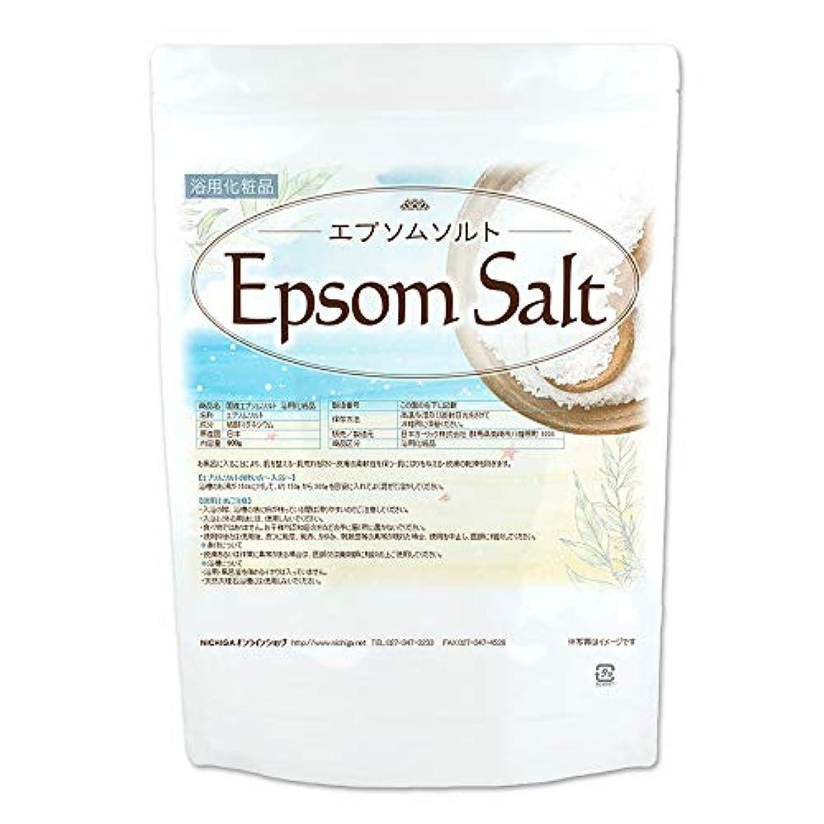 セメント収束する悪因子エプソムソルト 900g(Epsom Salt)浴用化粧品 [01] 国産原料 NICHIGA(ニチガ)