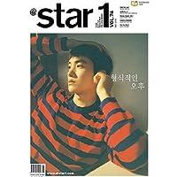 韓国雑誌 @Star1[il](アットスタイル)2018年 5月号 Vol.74 (パク・ヒョンシク表紙/Wanna Oneのカン・ダニエル、APRIL、ソル・イナ、イ・テファン、SOLID記事)
