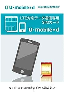U-NEXT U-mobile データ専用(microSIM・SMSあり) UMDYSMM