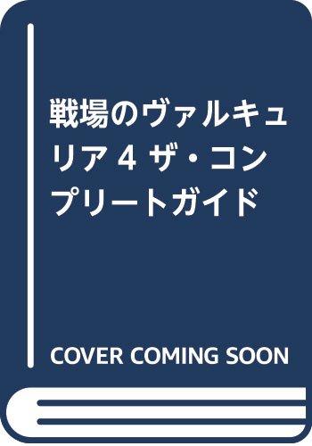 戦場のヴァルキュリア4 ザ・コンプリートガイド 発売日