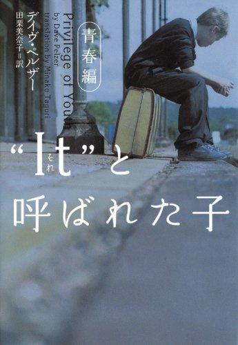 """""""It""""(それ)と呼ばれた子―青春編 (ヴィレッジブックス)の詳細を見る"""