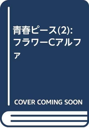 [画像:青春ピース (2) (フラワーコミックス)]