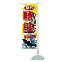時鮭 のぼり旗 サイズ選べます(ジャンボ90x270cm 右チチ)