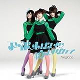 アイドルばかり聴かないで(初回限定盤) [CD+DVD] [Single, CD+DVD, Limited Edition] / Negicco (CD - 2013)