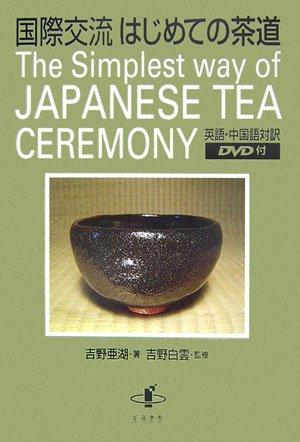 国際交流 はじめての茶道