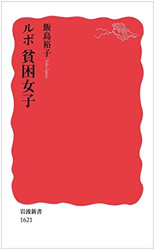 ルポ 貧困女子 (岩波新書) -
