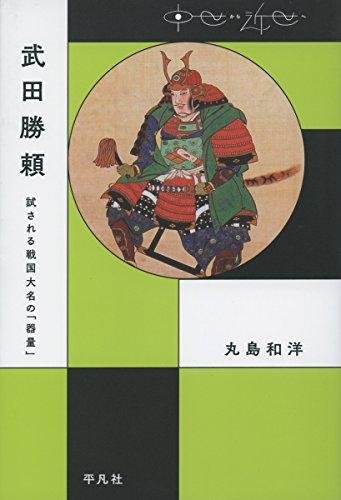 武田勝頼:試される戦国大名の「器量」 (中世から近世へ)