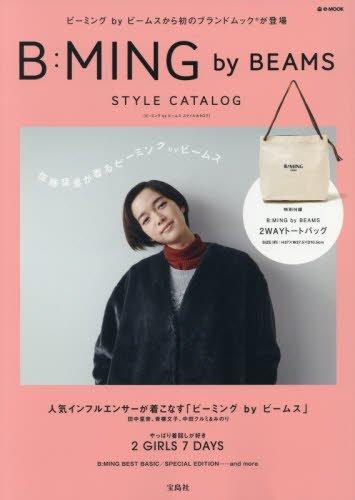B:MING by BEAMS STYLE CATALOG (e-MOOK 宝島社ブランドムック)