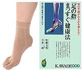 PUMA サンダル サンワヘルスデザイン コンフォートサポートソックス 『レギュラータイプ アーモンド S』+『「足の指」まっすぐ健康法』セット 外反母趾・つまづき・スポーツ・スタイルアップに効果的