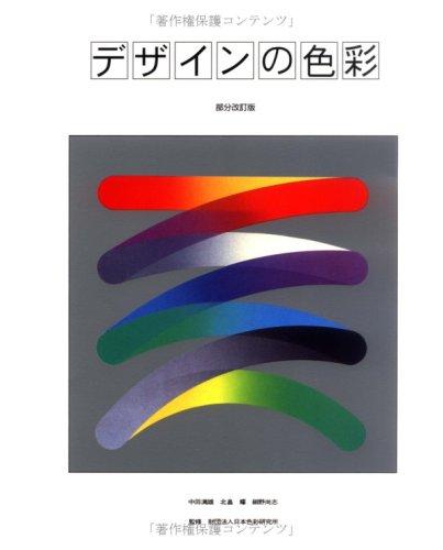 デザインの色彩の詳細を見る