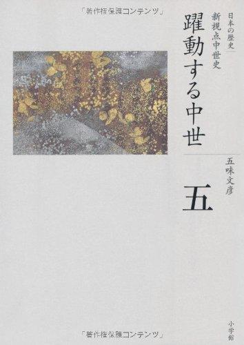 躍動する中世 (全集 日本の歴史 5)の詳細を見る