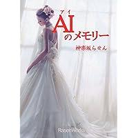AIのメモリー (ろまんちっくSF)
