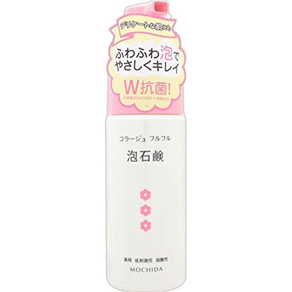 同情トロピカル原告コラージュフルフル 泡石鹸 ピンク 150mL (医薬部外品) ×8