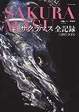 Gijie特別編集 サクラマス全記録1997-2018 (GEIBUN BOOKS) 画像