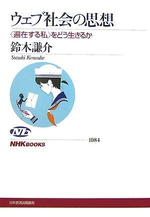ウェブ社会の思想 〈遍在する私〉をどう生きるか (NHKブックス)の詳細を見る