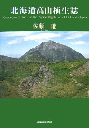 北海道高山植生誌