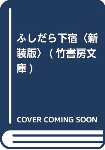 ふしだら下宿〈新装版〉 (仮) (竹書房文庫)