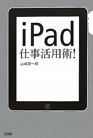 iPad仕事活用術!の詳細を見る