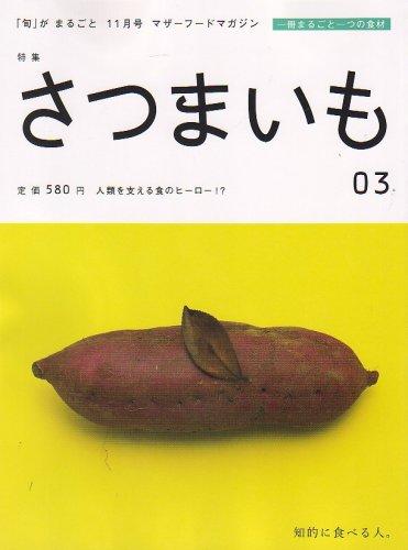 「旬」 がまるごと 2007年 11月号 [雑誌]の詳細を見る