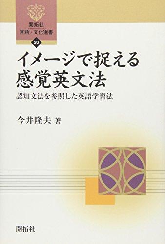 イメージで捉える感覚英文法―認知文法を参照した英語学習法 (開拓社言語・文化選書)の詳細を見る