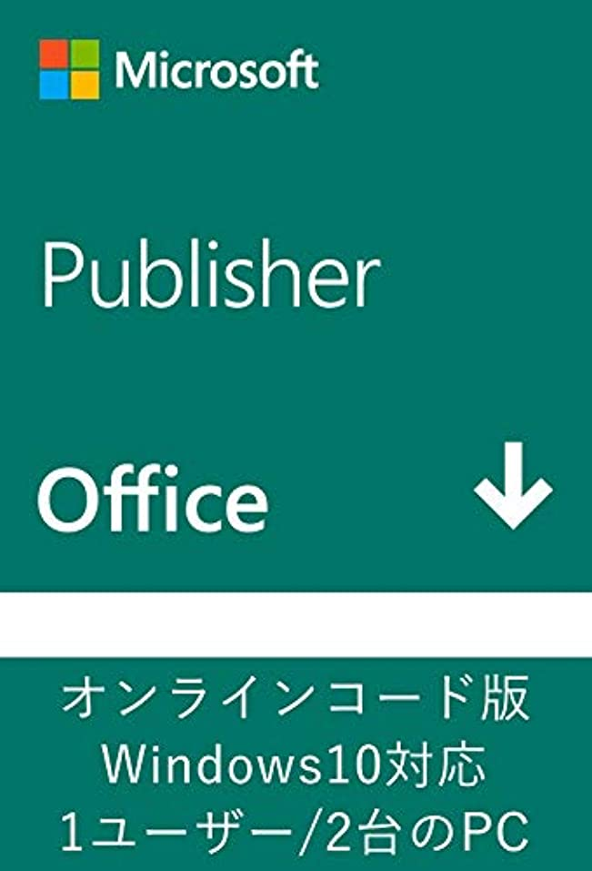 アルカトラズ島ナラーバーダニMicrosoft Publisher 2019(最新 永続版)|オンラインコード版|Windows10|PC2台