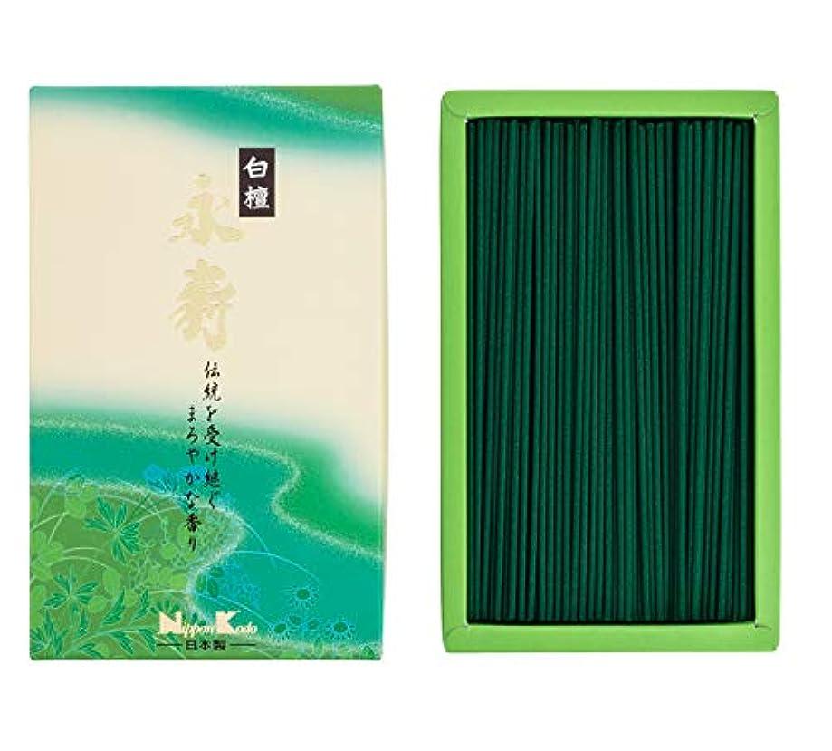 白檀永寿 大型バラ詰