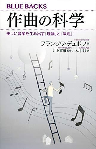 [画像:作曲の科学 美しい音楽を生み出す「理論」と「法則」 (ブルーバックス)]