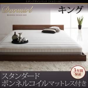 Supor Dormirl スタンダードボンネルコイルマットレス付きキングベッド