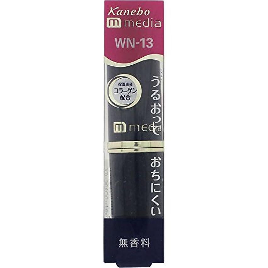 ヒステリック一杯合体カネボウ メディア(media)クリ-ミィラスティングリツプA カラー:WN-13