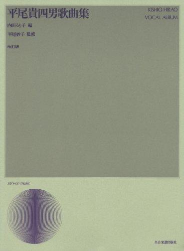 平尾貴四男歌曲集 (声楽ライブラリー)
