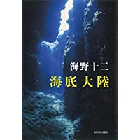 海底大陸 (レトロ図書館)