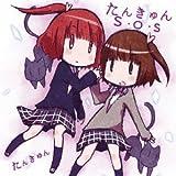 たんきゅんS・O・S (single CD)
