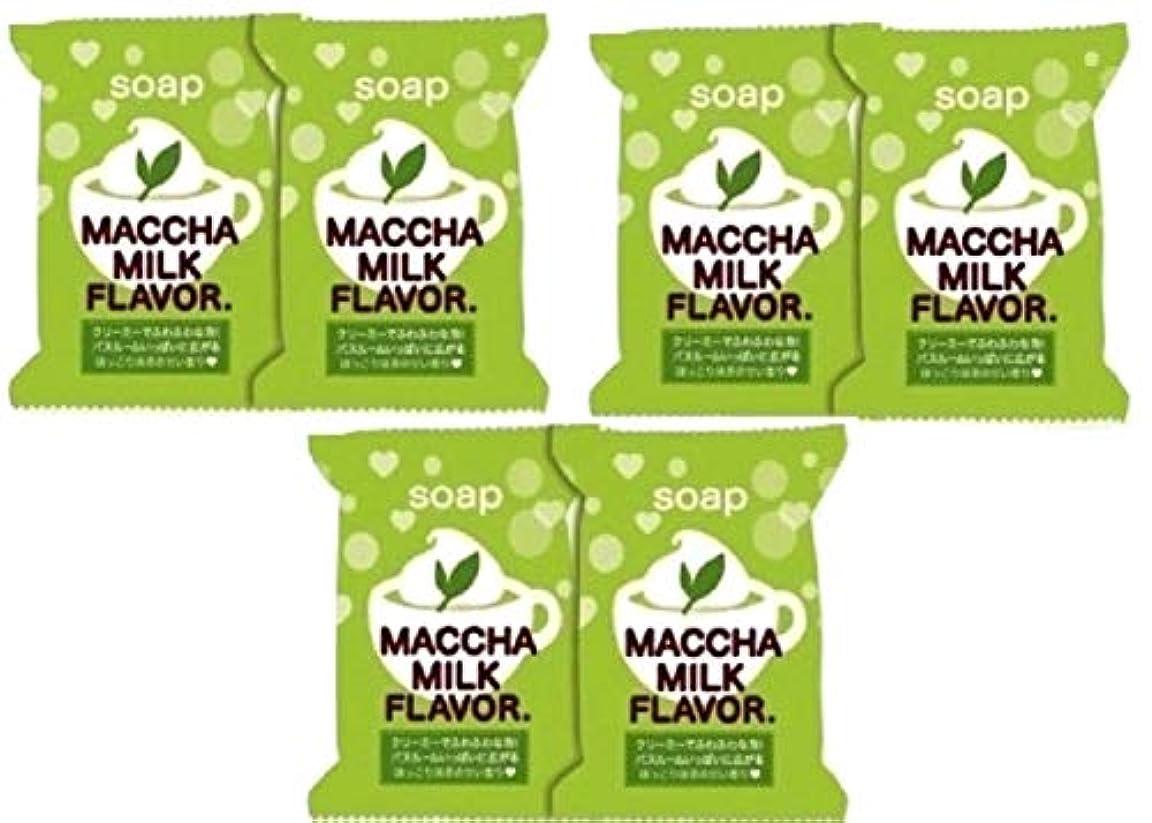 ふざけた冷酷なマリン(まとめ買い)ペリカン石鹸 抹茶みるくソープ2個 × 3パック