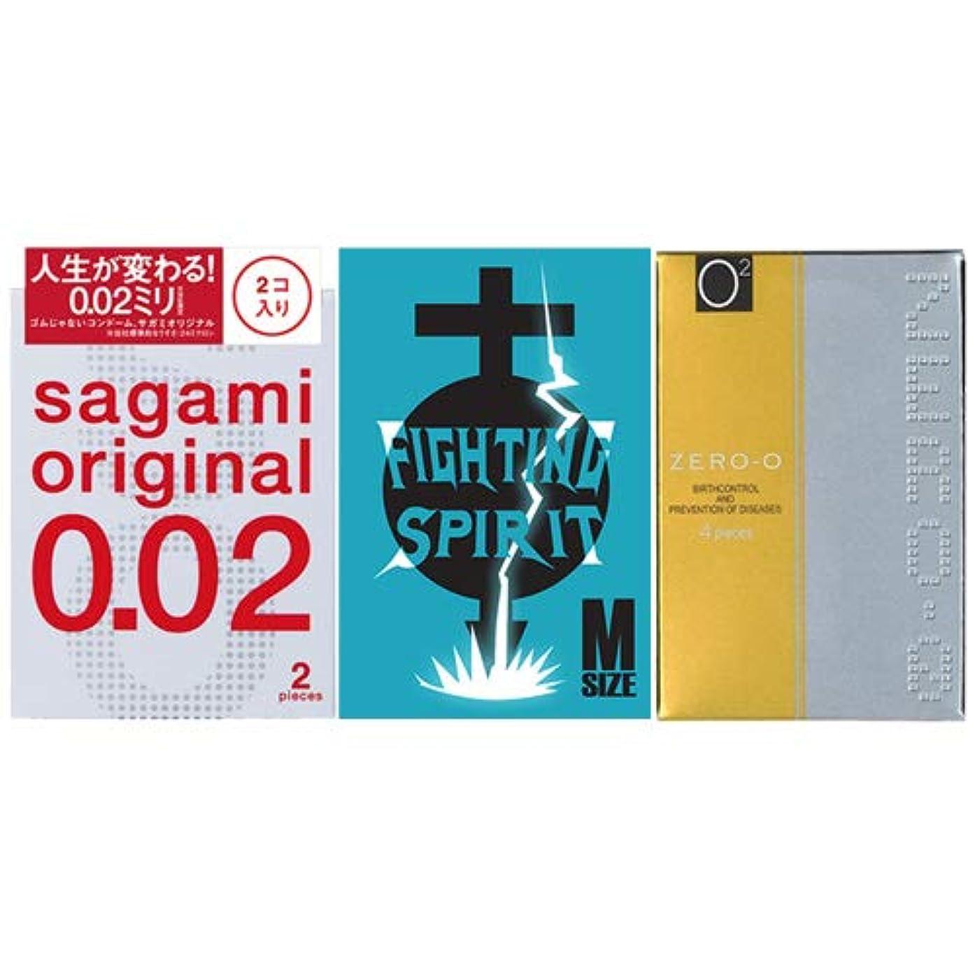 【まとめ買いセット】 タバコサイズコンドーム お試しセット 【サガミオリジナル0.02(2個入り)ファイティング スピリットM(6個入り) リンクルゼロゼロ500(4個入り)】