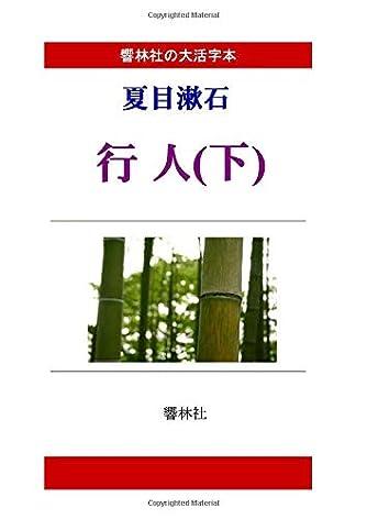 【大活字本】夏目漱石「行人(下)」(響林社の大活字本シリーズ)