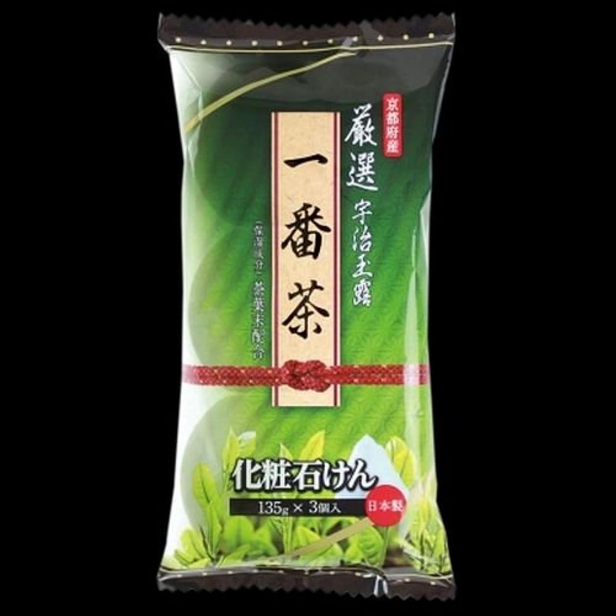 【まとめ買い】お茶?石けん 3個入 ×2セット