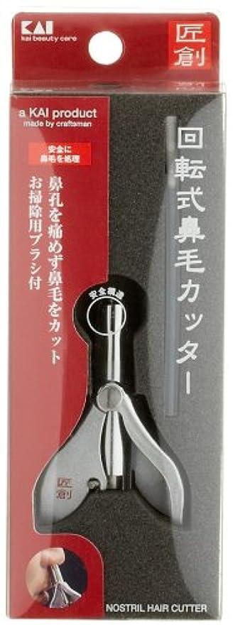 ベスビオ山ガイドラインオペレーターHC1219 匠創 回転式鼻毛カッター