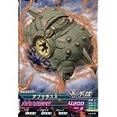 ジオンの興亡/第3弾/Z3-015/C/アプサラスII/大型メガ粒子砲