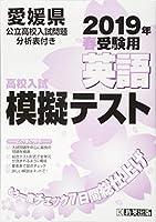 高校入試模擬テスト英語愛媛県2019年春受験用