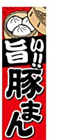 『60cm×180cm(ほつれ防止加工)』お店やイベントに! のぼり のぼり旗 旨い 豚まん